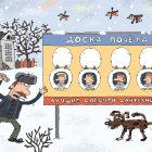 Сантехник, Белозёров Сергей
