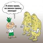 Арест Чиполлино , Тарасенко Валерий