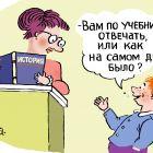 """""""Историю по учебнику?"""", Александров Василий"""