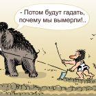Пашущий мамонт, Александров Василий