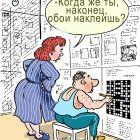 Обои и кроссворд, Александров Василий