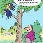 Скрытая камера, Александров Василий