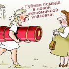 Губная помада, Александров Василий