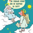 """""""За свет"""", Александров Василий"""