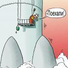 Маляр на ракете, Александров Василий