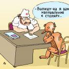"""""""Направление к столяру"""", Александров Василий"""