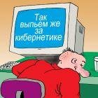 """За кибернетике"", Александров Василий"