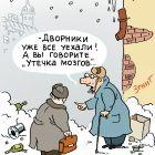 """""""Дворники уехали"""", Александров Василий"""