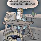 Ванька Жуков, Александров Василий