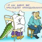 """""""Крокодильчики?"""", Александров Василий"""