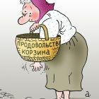 Продовольственная корзина, Александров Василий