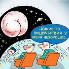 Планета-зад, Александров Василий