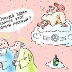 Богач в раю, Александров Василий
