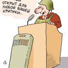 """Открыт для критики"", Александров Василий"