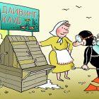 Дайвинг-Клуб, Александров Василий