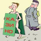 Реклама Казино, Александров Василий