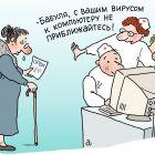 Врачи у компьютера, Александров Василий