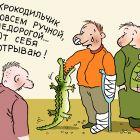 """""""Крокодил ручной"""", Александров Василий"""