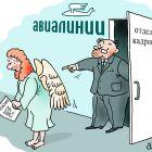 Ангел и авиалинии, Александров Василий
