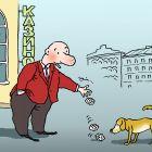 Кости собаке, Александров Василий