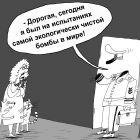 Бомба, Шилов Вячеслав