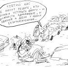 Уступи дорогу, Шилов Вячеслав