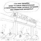 Монорельс, Шилов Вячеслав