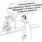 Фамилия, Шилов Вячеслав