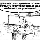 Правительство, Шилов Вячеслав