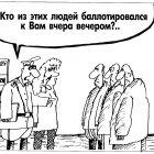 Опознание, Шилов Вячеслав