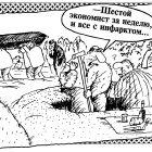Похороны экономиста, Шилов Вячеслав