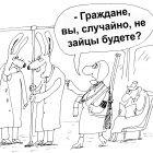 Зайцы и кондуктор, Шилов Вячеслав